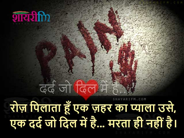 Dard-Bhari-shayari-painful-dard-jo-dil-mein