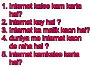 internet कैसे चलता है / इसका मालिक कोन है./ internet kaise chalta hai.internet ki surooat kaise hui