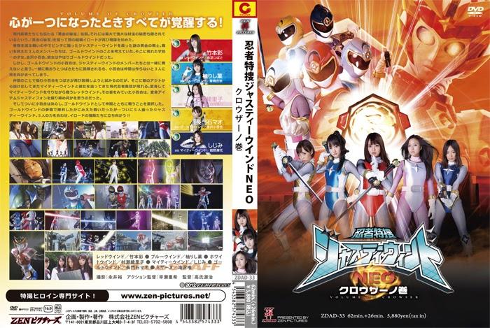ZDAD-33 Ninja Particular Agent Justy Wind Vol.2