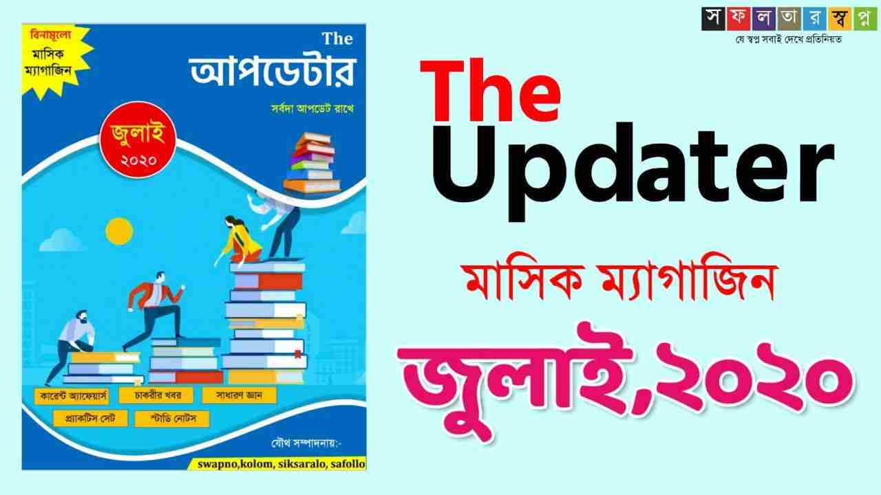 The Updater July 2020  Bengali Magazine Book PDF Download