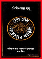 Sekaler Daroga Kahini- Giridh Chandra Basu