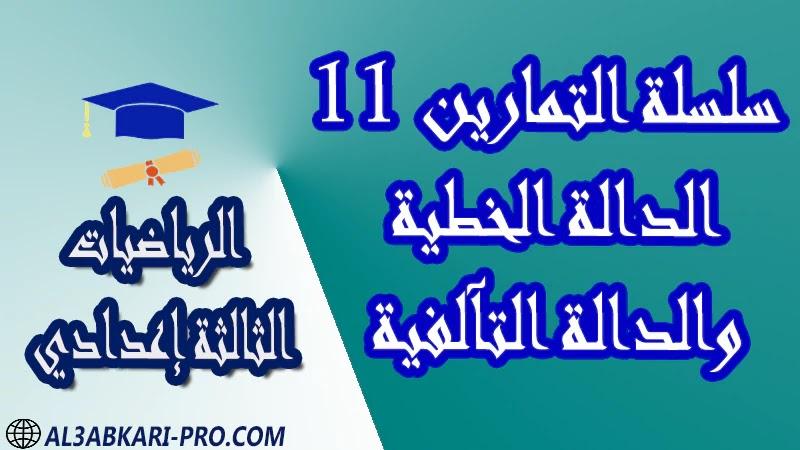 تحميل سلسلة التمارين 11 الدالة الخطية والدالة التآلفية - مادة الرياضيات مستوى الثالثة إعدادي تحميل سلسلة التمارين 11 الدالة الخطية والدالة التآلفية - مادة الرياضيات مستوى الثالثة إعدادي