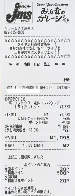 ジェームス 土浦南店 2020/6/8 のレシート