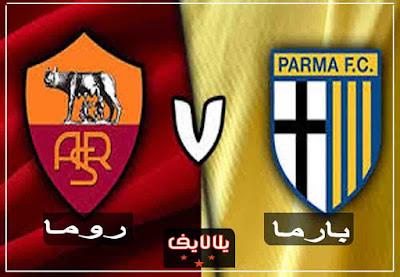 مشاهدة مباراة روما وبارما اليوم بث مباشر في الدوري الايطالي