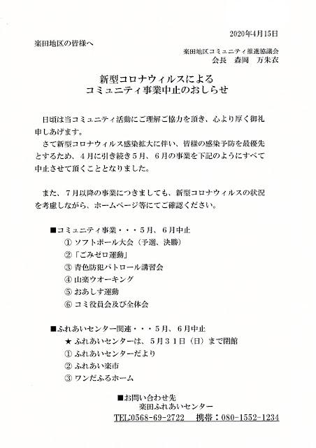 「コミュニティ事業中止」の お知らせ