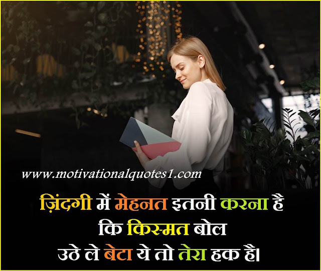 motivational images for students in hindi,thought of motivation in hindi, good thinking thoughts in hindi, positive thoughts for students in hindi, positive thoughts in hindi text, positive buddha quotes in hindi, love positive quotes in hindi, positive thoughts shayari, good morning positive message in hindi, positive good morning message in hindi, hindi positive shayari,
