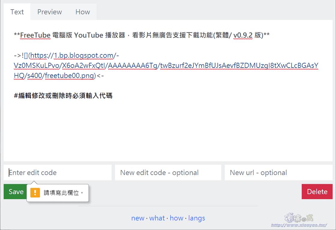 Rentry.co 免費線上文字編輯器
