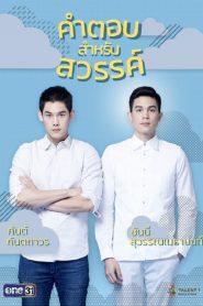 Lời Hồi Đáp Tới Thiên Đường - Kham Tob Samrab Sawan (2019) - Phim Thái Lan
