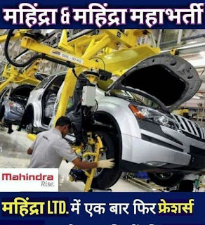 Mahindra CIE Automotive Ltd Gears Division Chakan, Maharashtra Urgently Required Freshers Diploma/ BE/ B-Tech Candidates For Trainee Engineer