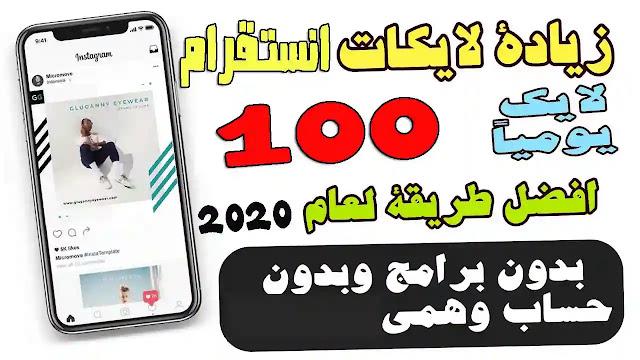 موقع زيادة لايكات انستقرام مجانا بدون حساب وهمي ولا تجميع نقاط 2020