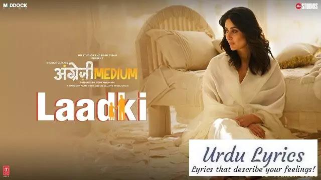 LaadKi Song Lyrics - Rekha Bhardwaj & Sachin-Jigar - Angrezi Medium