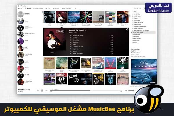 مشغل موسيقى للكمبيوتر