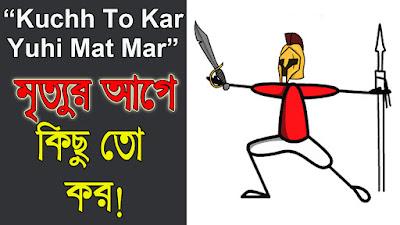 Motivational story bangla