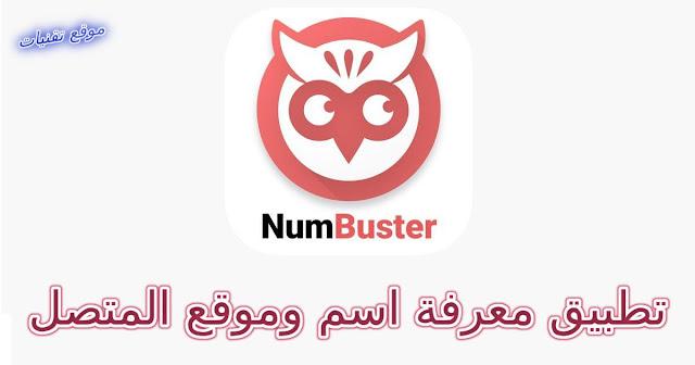 تحميل تطبيق NumBuster لمعرفة اسم صاحب الهاتف وموقعه مجانا
