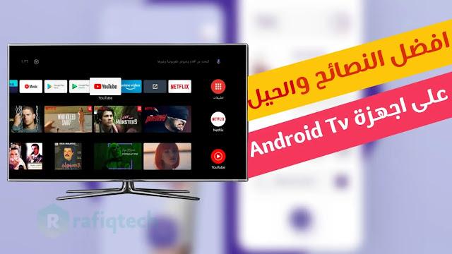 أفضل النصائح والحيل على أندرويد تيفي  Android TV التي  سوف تجعل تجربتك ممتعة