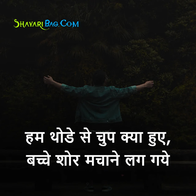 Hindi Shayari Status on Attitude
