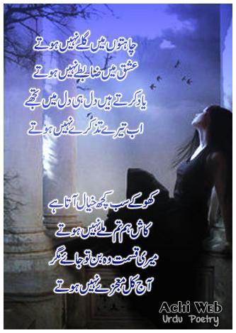 Chahaton Main Gile Nahi Hote Urdu Poem Achi Web