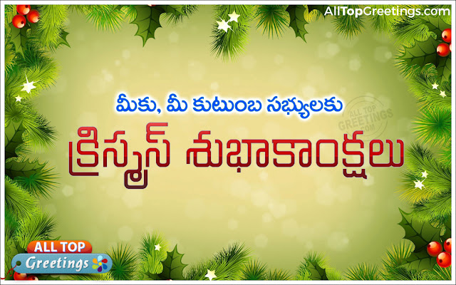 Happy-Christmas-Telugu-Greeetings-Wishes-Images-2016