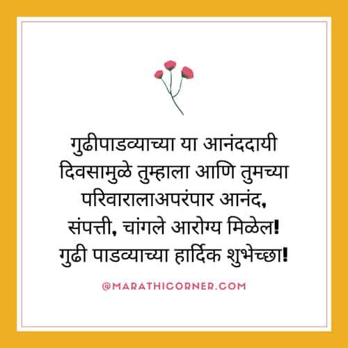 gudipadvyachya hardik shubhechha in marathi