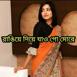 Rangiye Diye Jao Lyrics ( রাঙিয়ে দিয়ে যাও) | Rabindra Sangeet