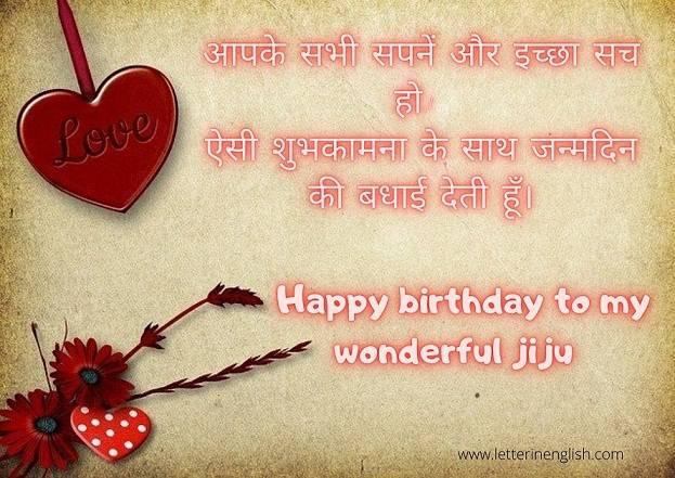 jiju ko birthday wish