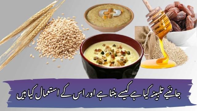 جانئیے تلبینہ کیا ہے کیسے بنتا ہے اور اس کے استعمال کیا ہیں   talbina recipe in urdu