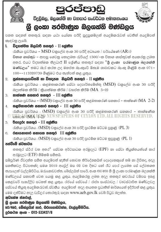 Vacancies at Sri Lanka Atomic Energy Board