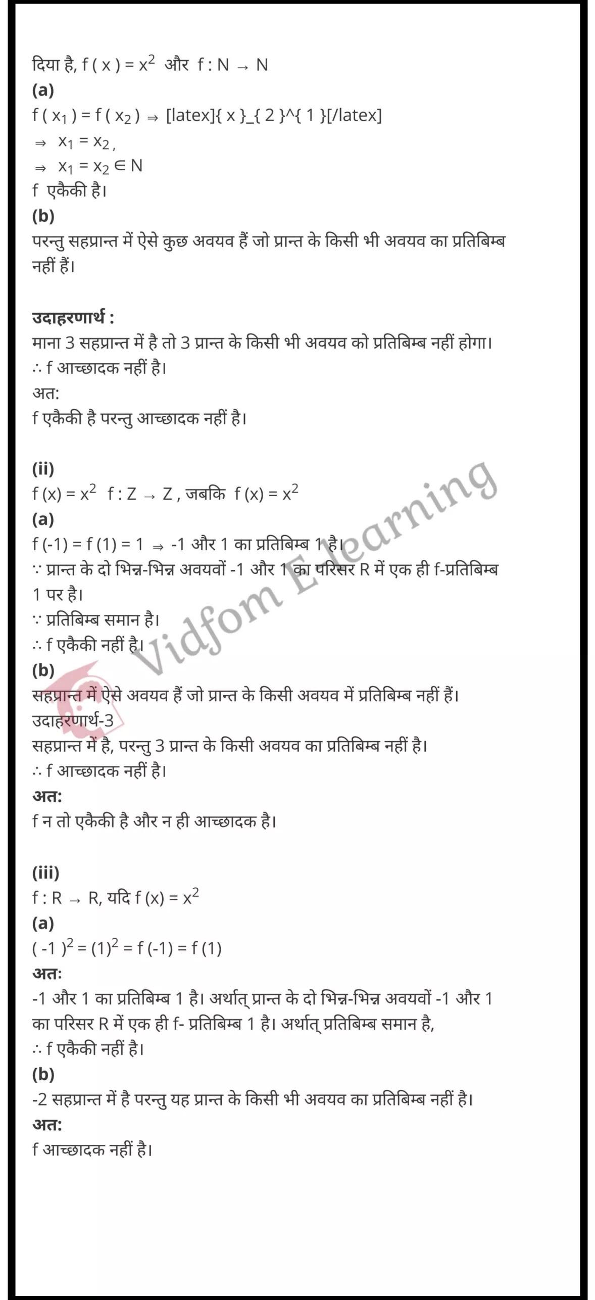 class 12 maths chapter 1 light hindi medium11
