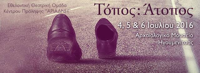 Ηγουμενίτσα: Θεατρικές παραστάσεις της εθελοντικής θεατρική ομάδας ΚΠ «ΑΡΙΑΔΝΗ»