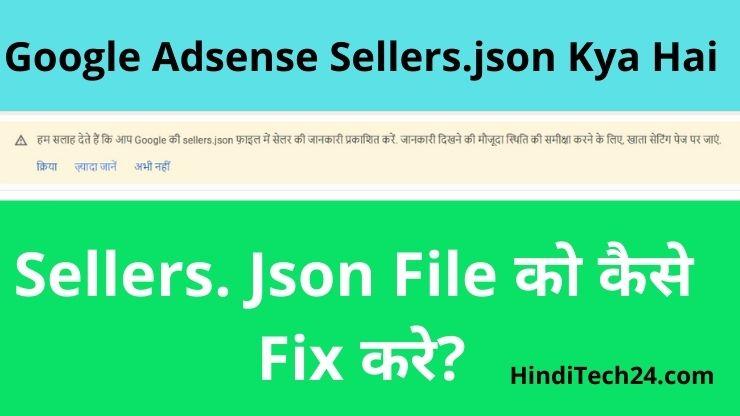 Sellers. Json File को कैसे Fix करे?