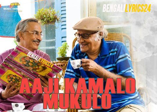 Aaji Kamalo Mukulo - Benche Thakar Gaan