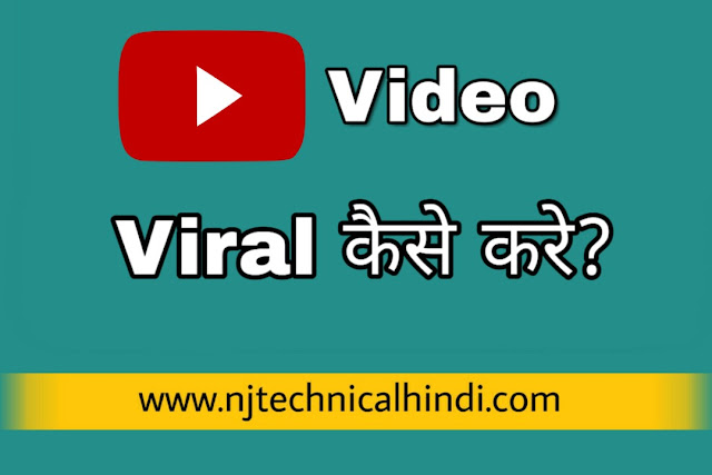 YouTube vodeo kaise viral kare
