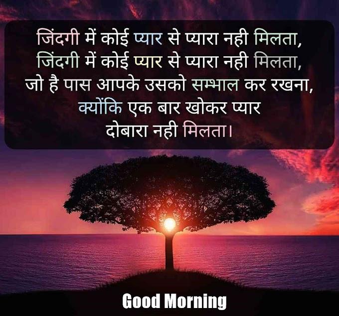 Good Morning Shayari|Dosti Shayari|Friendship Shayari for Him & Her