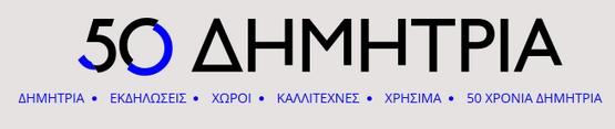 http://dimitria.thessaloniki.gr/50/mainpage
