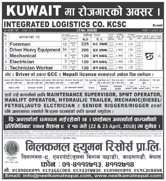 Jobs in Kuwait for Nepali, Salary Rs 78,275