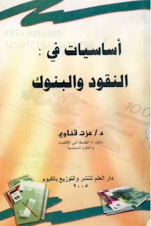 كتاب النقود والبنوك pdf