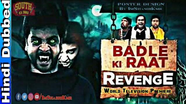 Badle Ki Raat Revenge Hindi Dubbed Full Movie Download -  Boochamma Boochodu (Badle Ki Raat Revenge) movie in Hindi Dubbed new movie watch movie online website Download Boochamma Boochodu