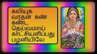 கலியுக வரதன் - Kaliyuga Varadan Lyrics in Tamil