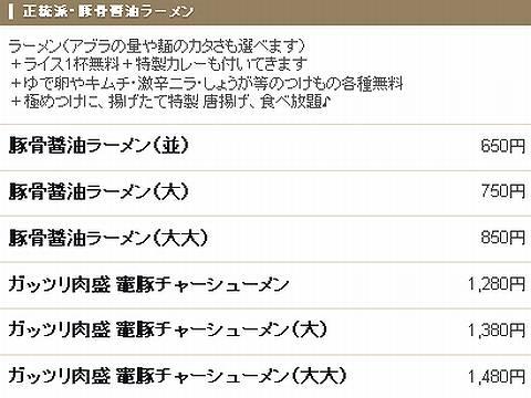 HP情報2 麺屋 竈豚(かまとん)