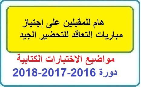 مواضيع الامتحانات الكتابية لمباريات التعاقد التعليم الابتدائي 2016-2017-2018