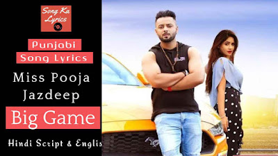big-game-lyrics-miss-pooja