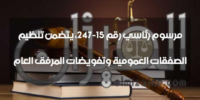 مرسوم رئاسي رقم 15-247، يتضمن تنظيم الصفقات العمومية وتفويضات المرفق العام PDF