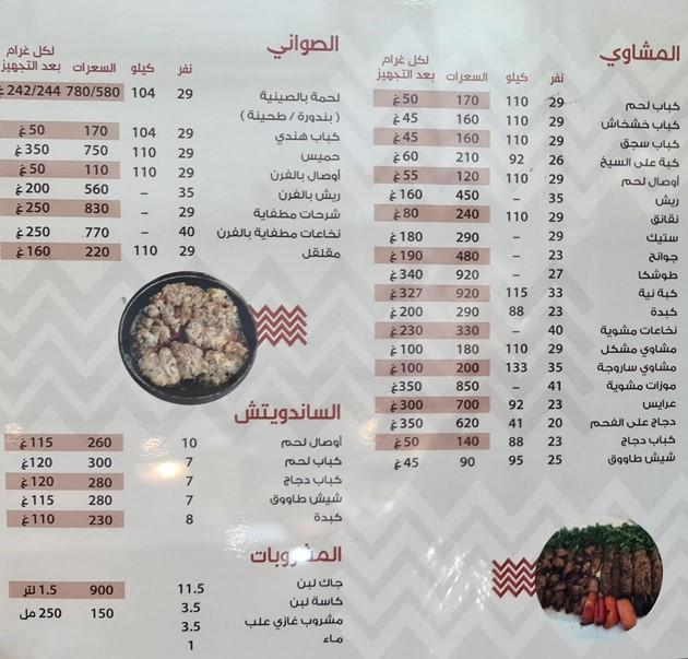 منيو مطعم ساروجة