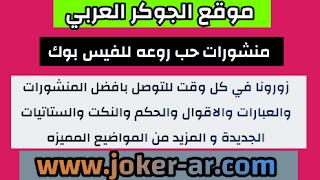 منشورات حب روعه للفيس بوك 2021 - الجوكر العربي