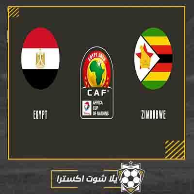 بث مباشر مباراة مصر وزيمبابوي