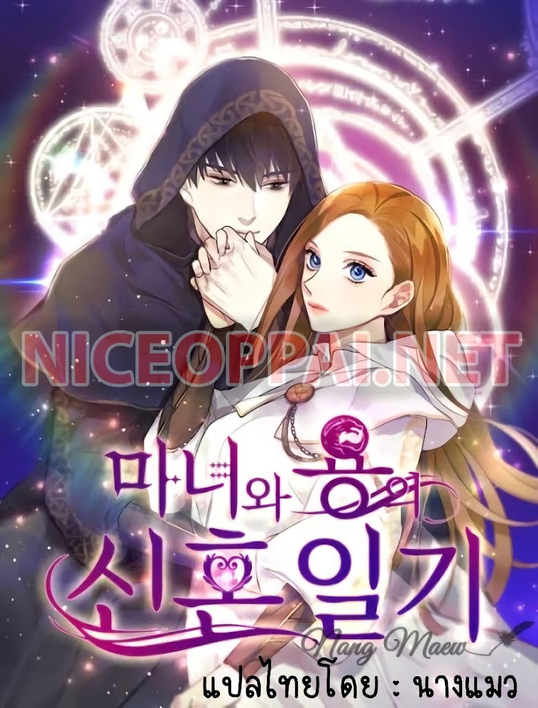 The Newlywed Life of a Witch and a Dragon - หน้า 1