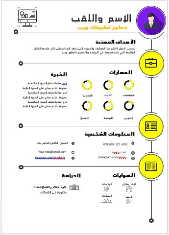 تحميل سيرة ذاتية انفوجرافيك عربي مجانا وورد Doc