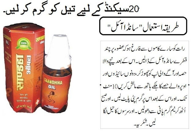 Image result for sanda oil in pakistan price