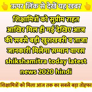 शिक्षामित्रों को सुप्रीम राहत आखिर मिल ही गई देखिए आज की सबसे बड़ी खुशखबरी व ताजा जानकारी मिलेगा सम्मान वापस shikshamitra today latest news 2020 hindi