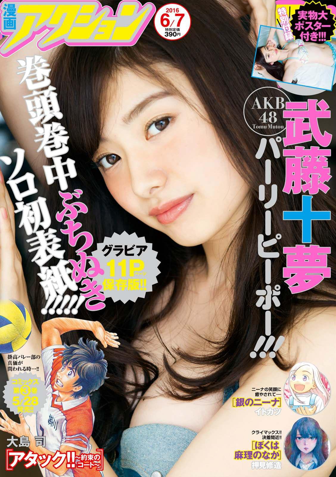 Muto Tomu 武藤十夢 AKB48, Manga Action Magazine No.11 2016 Gravure